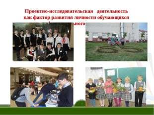 Проектно-исследовательская деятельность как фактор развития личности обучающ