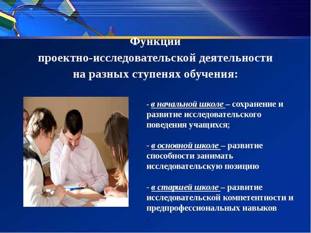 - в начальной школе – сохранение и развитие исследовательского поведения учащ...