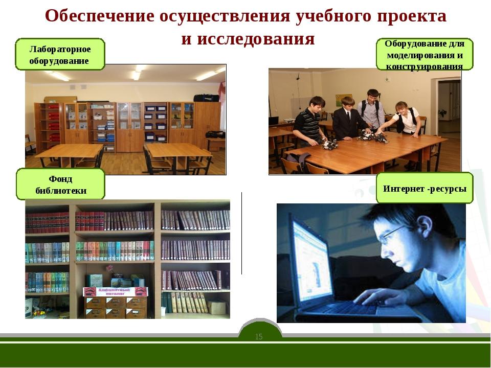 Обеспечение осуществления учебного проекта и исследования Лабораторное оборуд...