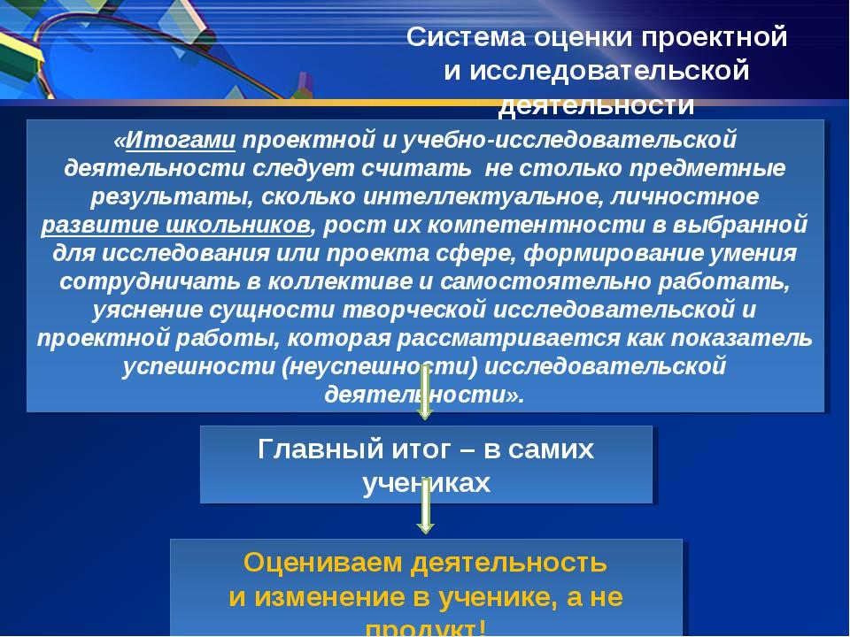 «Итогами проектной и учебно-исследовательской деятельности следует считать не...