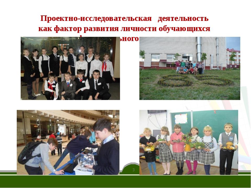 Проектно-исследовательская деятельность как фактор развития личности обучающ...