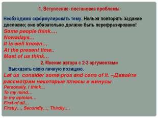 1. Вступление- постановка проблемы Необходимо сформулировать тему. Нельзя пов