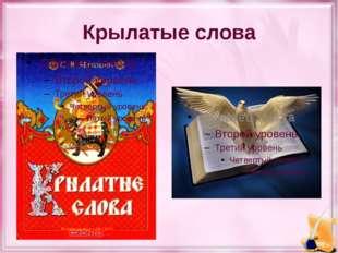 Список ресурсов Автор шаблона презентации: Головач М. biografija.ru lib.rus.e