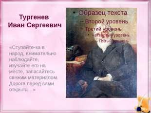 Тургенев Иван Сергеевич «Ступайте-ка в народ, внимательно наблюдайте, изучайт