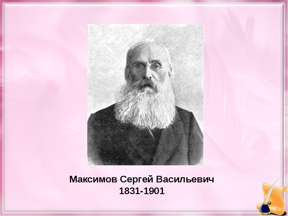 Максимов Сергей Васильевич 1831-1901