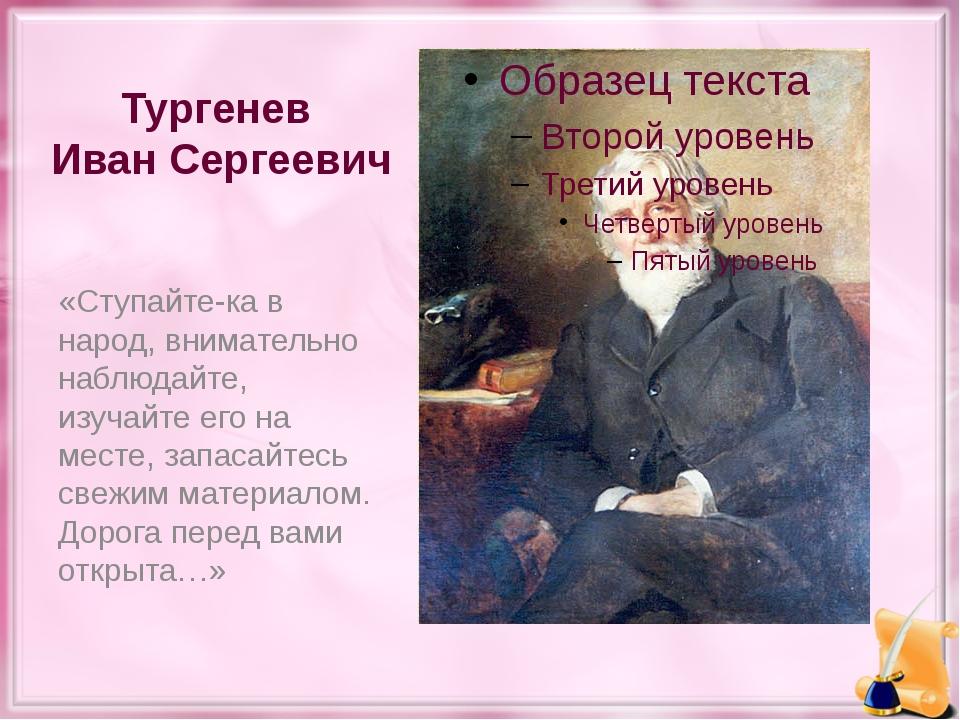 Тургенев Иван Сергеевич «Ступайте-ка в народ, внимательно наблюдайте, изучайт...
