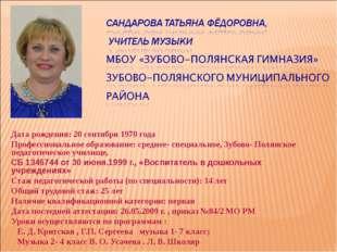 Дата рождения: 20 сентября 1970 года Профессиональное образование: среднее- с