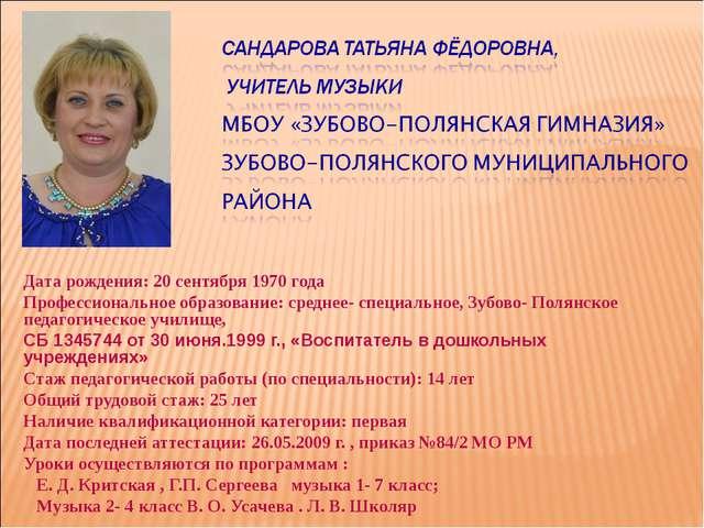 Дата рождения: 20 сентября 1970 года Профессиональное образование: среднее- с...