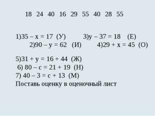 1)35 – х = 17 (У) 3)у – 37 = 18 (Е) 2)90 – у = 62 (И) 4)29 + х = 45 (О) 5)31