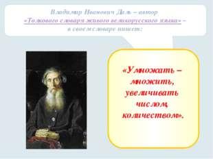 Владимир Иванович Даль – автор «Толкового словаря живого великорусского языка