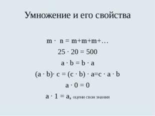Умножение и его свойства m · n = m+m+m+… 25 · 20 = 500 a · b = b · a (a · b)·