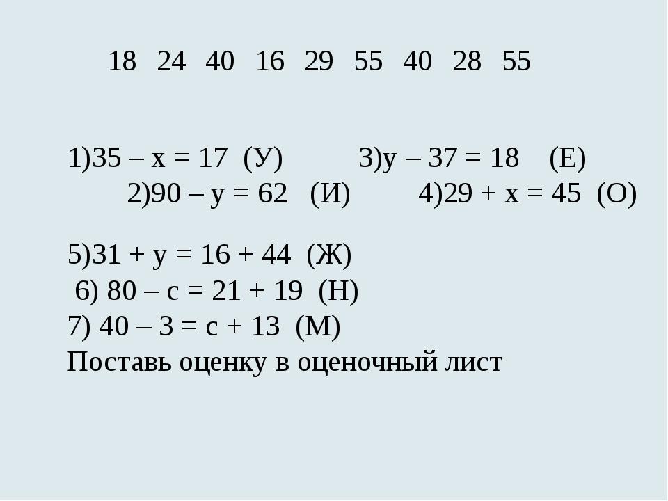 1)35 – х = 17 (У) 3)у – 37 = 18 (Е) 2)90 – у = 62 (И) 4)29 + х = 45 (О) 5)31...