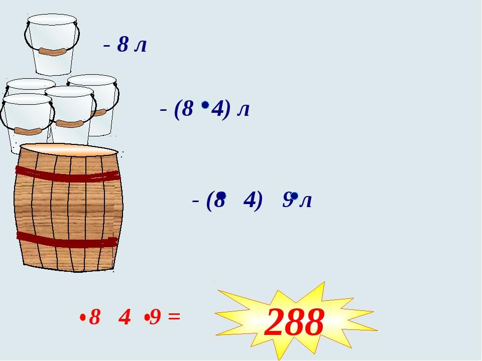 - 8 л 288 - (8 4) л - (8 4) 9 л 8 4 9 =