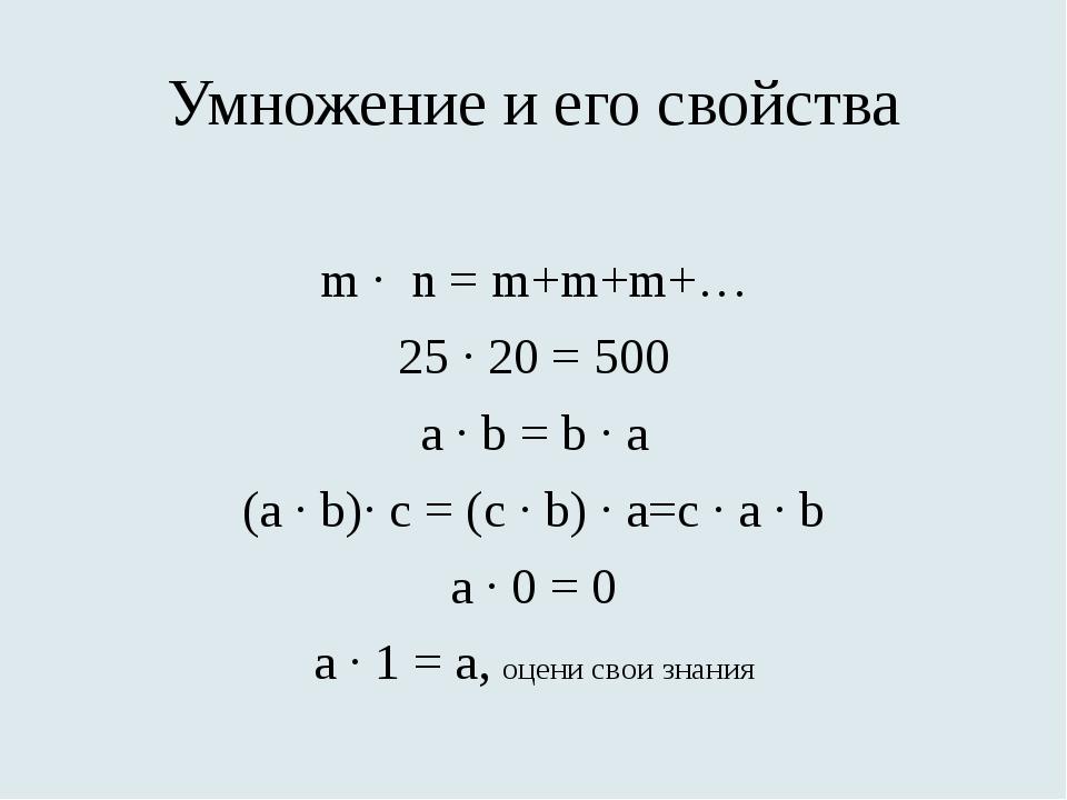 Умножение и его свойства m · n = m+m+m+… 25 · 20 = 500 a · b = b · a (a · b)·...