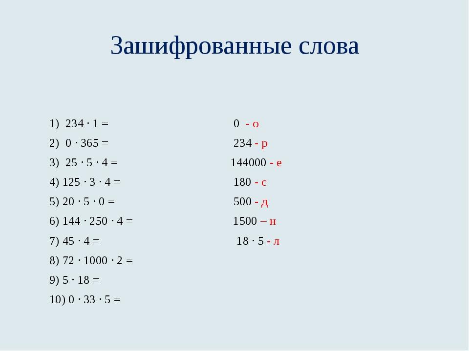 Зашифрованные слова 1) 234 · 1 = 0 - о 2) 0 · 365 = 234 - р 3) 25 · 5 · 4 = 1...