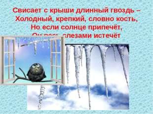 Свисает с крыши длинный гвоздь – Холодный, крепкий, словно кость, Но если сол