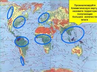 Проанализируйте Климатическую карту и назовите территории получающие большое