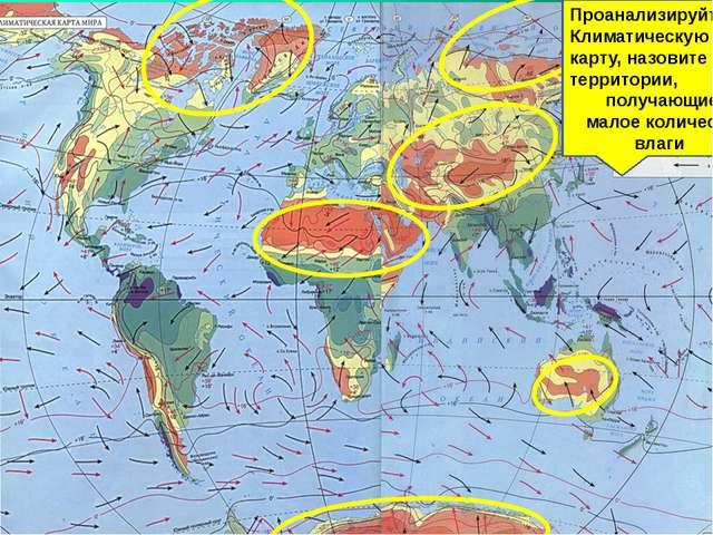 Проанализируйте Климатическую карту, назовите территории, получающие малое ко...