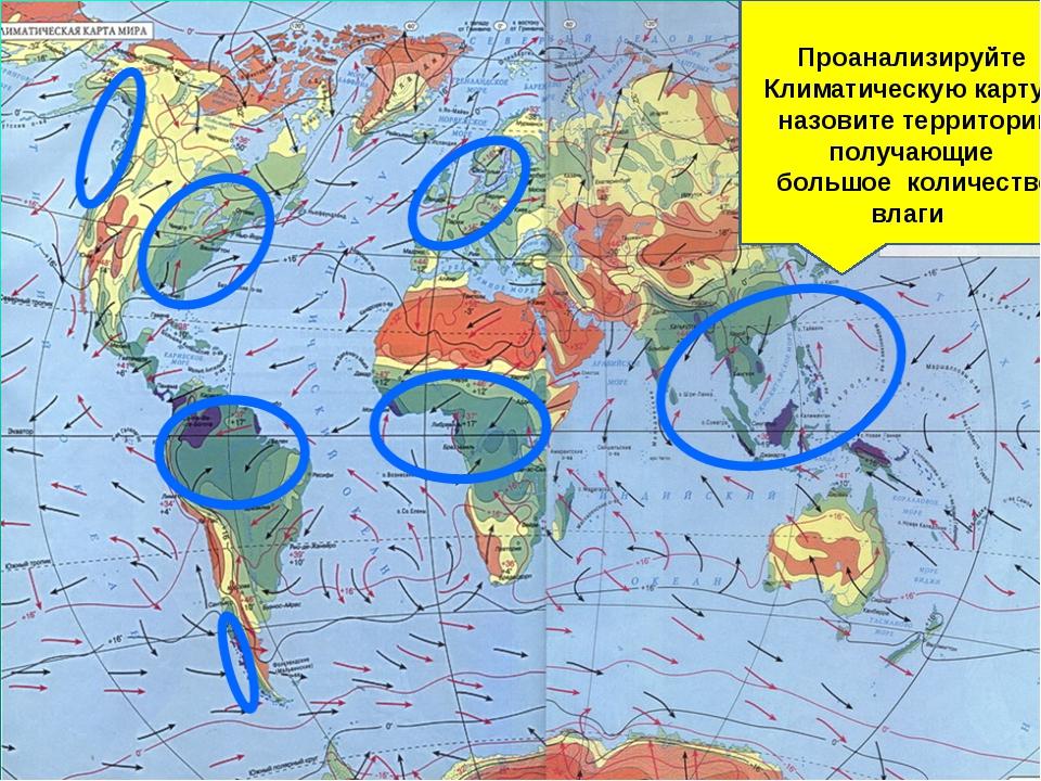 Проанализируйте Климатическую карту и назовите территории получающие большое...