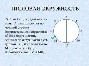 ЧИСЛОВАЯ ОКРУЖНОСТЬ 2) Если t < 0, то, двигаясь из точки А в направлении по ч