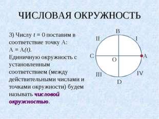 ЧИСЛОВАЯ ОКРУЖНОСТЬ 3) Числу t = 0 поставим в соответствие точку А: А = А(t).