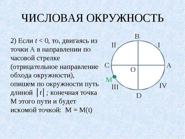 ЧИСЛОВАЯ ОКРУЖНОСТЬ 2) Если t < 0, то, двигаясь из точки А в направлении по ч...