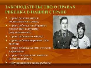 - право ребенка жить и воспитываться в семье; - право ребенка на общение с ро