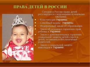 Сегодня в России права детей регулируются следующими основными законами: – Ко