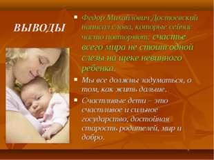 Федор Михайлович Достоевский написал слова, которые сейчас часто повторяют: с