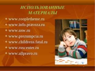 www.roopletheme.ru www.info.pravoza.ru www.usw.ru www.prezumpcia.ru www.child