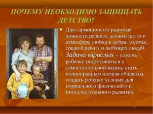 Для гармоничного развития личности ребенок должен расти в атмосфере любви и д