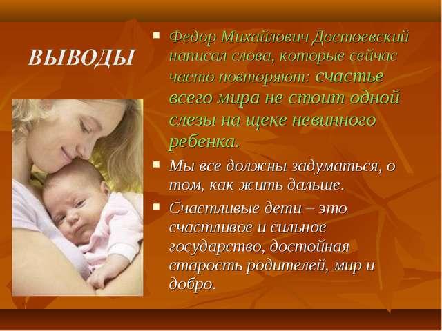 Федор Михайлович Достоевский написал слова, которые сейчас часто повторяют: с...