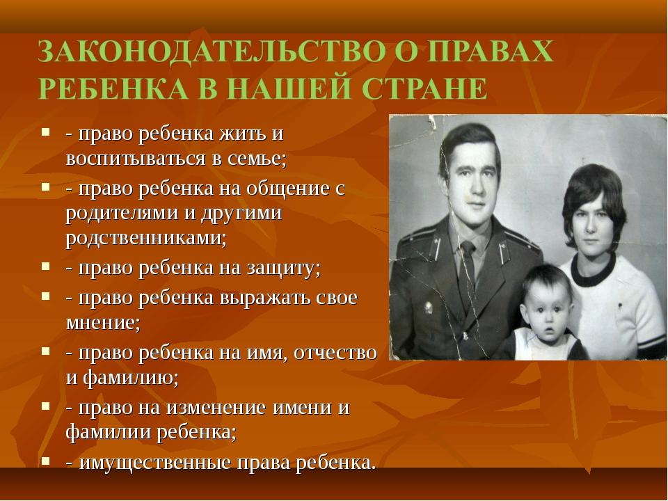 - право ребенка жить и воспитываться в семье; - право ребенка на общение с ро...