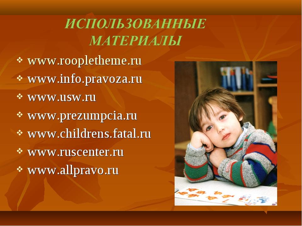 www.roopletheme.ru www.info.pravoza.ru www.usw.ru www.prezumpcia.ru www.child...