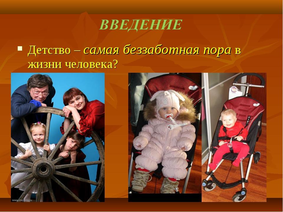 Детство – самая беззаботная пора в жизни человека?