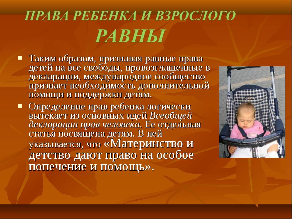 Таким образом, признавая равные права детей на все свободы, провозглашенные в...