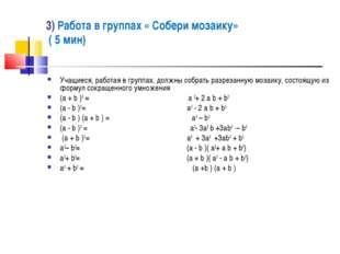 3) Работа в группах « Собери мозаику» ( 5 мин) Учащиеся, работая в группах, д