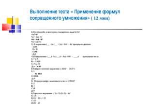 1) Преобразуйте в многочлен стандартного вида(3а+b)2 9а2+ b2 3а2+ 6аb +b2 9а2