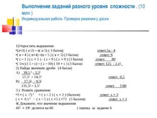 1)Упростить выражение (а+2( ( а-2) – а( а-5) ( 3 балла) ответ:5а - 4 ( в – 4