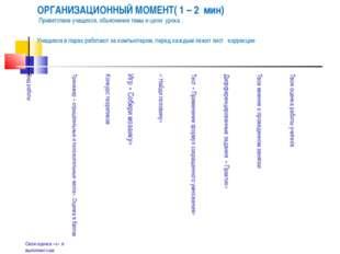 ОРГАНИЗАЦИОННЫЙ МОМЕНТ( 1 – 2 мин) Приветствие учащихся, объяснение темы и це