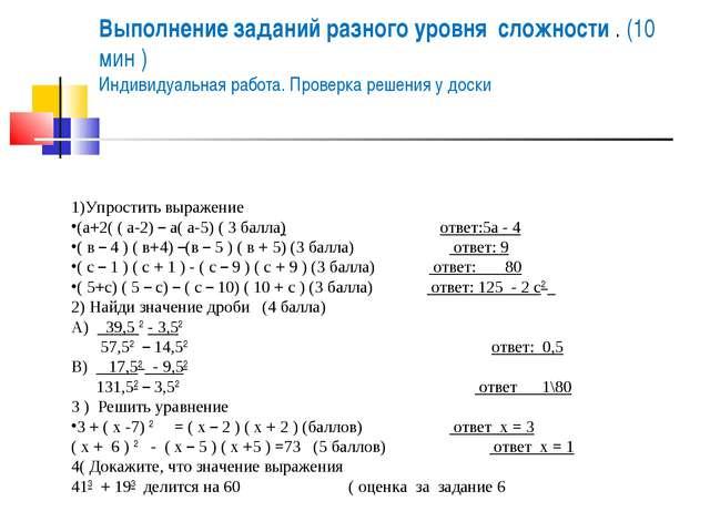 1)Упростить выражение (а+2( ( а-2) – а( а-5) ( 3 балла) ответ:5а - 4 ( в – 4...