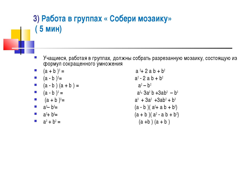 3) Работа в группах « Собери мозаику» ( 5 мин) Учащиеся, работая в группах, д...