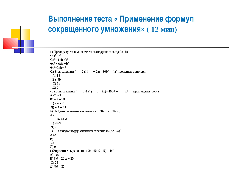 1) Преобразуйте в многочлен стандартного вида(3а+b)2 9а2+ b2 3а2+ 6аb +b2 9а2...