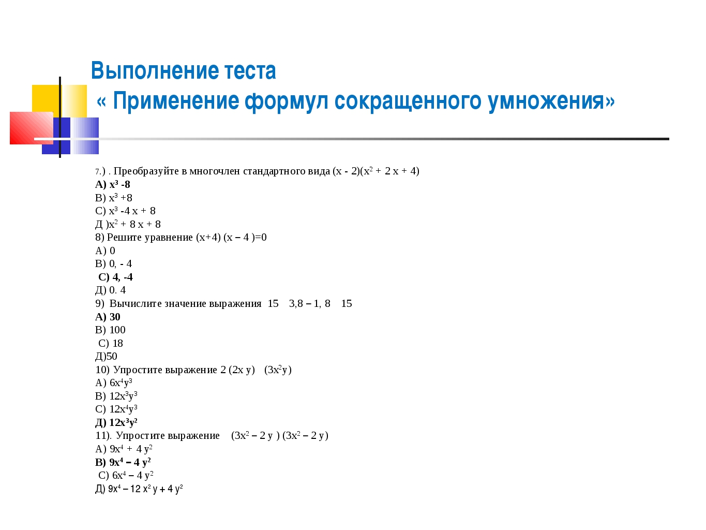7.) . Преобразуйте в многочлен стандартного вида (х - 2)(х2 + 2 х + 4) А) х3...