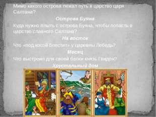 Мимо какого острова лежал путь в царство царя Салтана? Острова Буяна Куда нуж