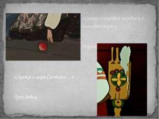 «Сказка о царе Салтане…» Трех девиц «Сказка о мертвой царевне и о семи богаты
