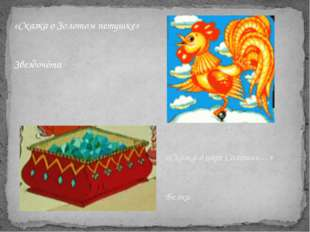«Сказка о Золотом петушке» Звездочёта «Сказка о царе Салтане…» Белки