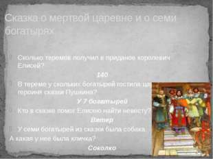 Сказка о мертвой царевне и о семи богатырях Сколько теремов получил в придано