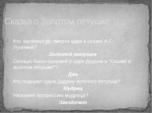 Сказка о Золотом петушке Кто заклевал до смерти царя в сказке А.С. Пушкина? З