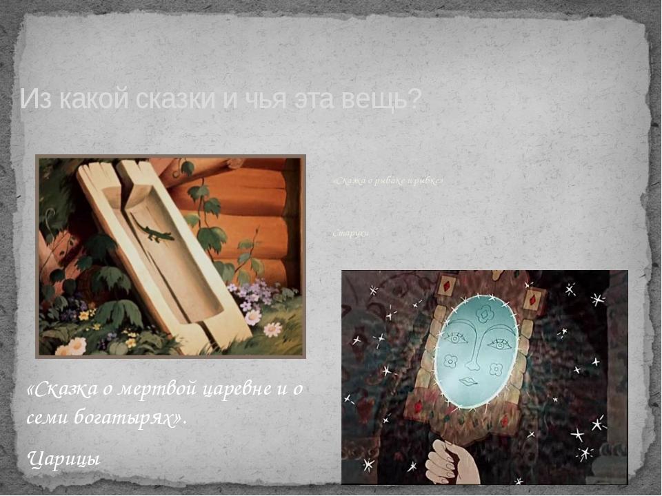 Из какой сказки и чья эта вещь? «Сказка о мертвой царевне и о семи богатырях»...